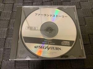 SS体験版ソフト ファーランドストーリー 体験版 非売品 セガサターン TGL SEGA Saturn DEMO DISC セガ Farland Story 送料込み