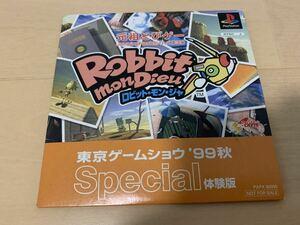 PS体験版ソフト 元祖とびゲー ロビットモンジャ&アランドラ2 プレイステーション 非売品 PlayStation DEMO DISC Robbit Mon Dieu ALUNDRA2