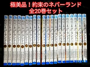 極美品!!集英社/白井カイウ・出水ぽすか『約束のネバーランド』 全20巻セット