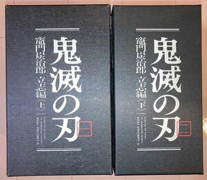 Blu-ray 鬼滅の刃 完全生産限定版 全11巻セット 収納BOX付き