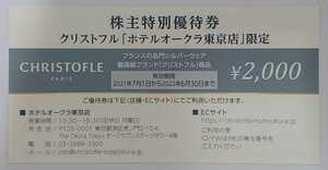 最新 クリストフル ホテルオークラ東京店 株主優待券 2000円分
