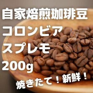 自家焙煎コーヒー豆【コロンビア スプレモ】200g