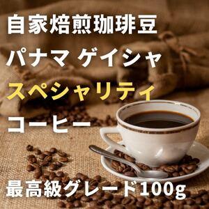【パナマ ゲイシャ】自家焙煎コーヒー豆100g