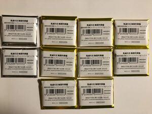 鬼滅の刃 無限列車編 煉獄杏寿郎 原画コレクションスクエア缶バッジAB 未使用 10個