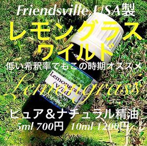 レモングラスワイルド精油5m(10ml変更可)