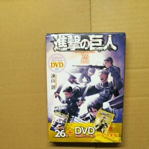 進撃の巨人 限定版 26巻 DVD付き
