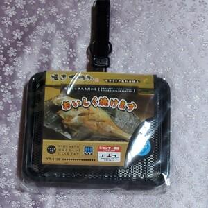 焼きづつみ セラミックあわせ焼き YR-4136 台所 調理器具 グリル コンロ キッチン 調理小物 焼き魚 便利
