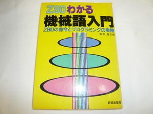 即決《古本》Z80わかる機械語入門 Z80の命令とプログラミングの実際 1984年初版