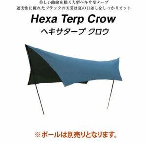 【レア】ヘキサタープ クロウ VP160202I03 ビジョンピークス VISIONPEAKS 【廃盤】