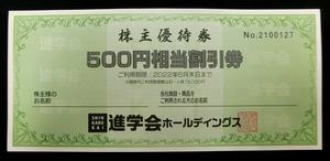◆進学会ホールディングス 株主優待券(500円×6枚)