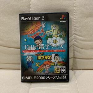 PS2 THE 漢字クイズ ゲームソフト