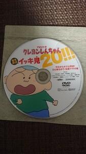 クレヨンしんちゃん DVD イッキ見