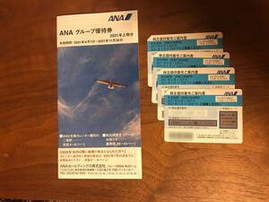 送料無料 ANA 株主優待券4枚 有効期限2022年5月31日まで