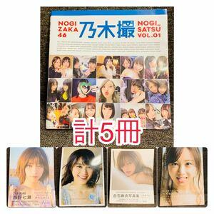 乃木撮vol.01 パスポート 転調 わたしのこと いたずら postcard付