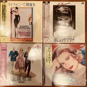 【美品】激安・名作コレクション レーザーディスク オードリー・ヘプバーン グレース・ケリー 4枚セット