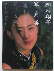 相田翔子 写真集(1999年)