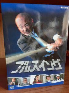 ☆★☆ NHK フルスイング DVD-BOX 高橋克実 伊藤蘭 吹石一恵 ☆★☆