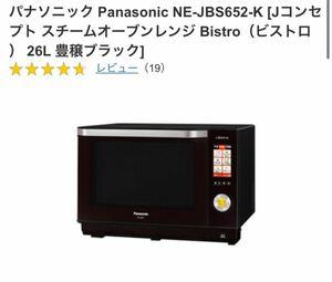 最終お値下げ!Panasonic NE-JBS652 ビストロ 庫内・グリル皿・スチーム内部新品