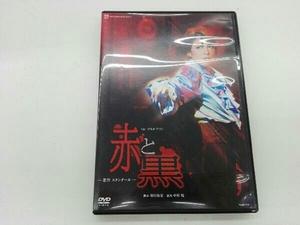 DVD 赤と黒