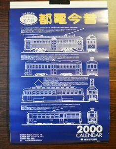 都電カレンダー 路面電車編 第6弾 2000 都電今昔 都電のある風景 東京都交通局 古いカレンダー 8-24-10