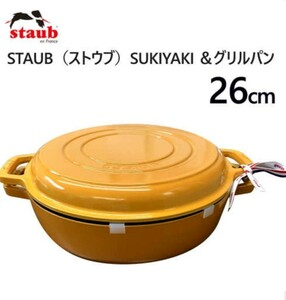 STAUB ストウブ 26cm マスタード 3.24L staub SUKIYAKI 両手鍋