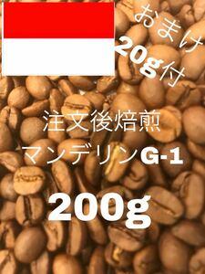 (注文後焙煎)マンデリンG−1 200g+おすすめの豆20g ※即購入可