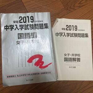 中学入学試験問題集 国立私立 2019年度受験用国語編女子共学校