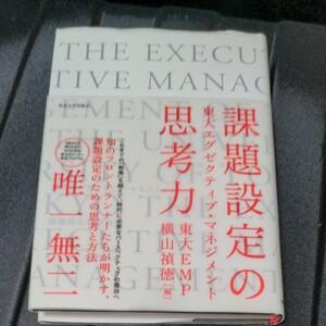 「東大エグゼクティブ・マネジメント 課題設定の思考力」横山 禎徳 / 東大EMP定価: ¥ 1800