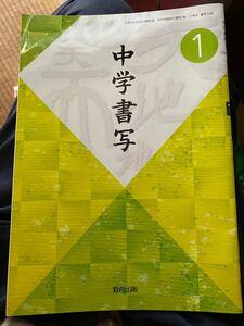 ★中学書写教科書★中学書写1★教育出版★平成24年発行