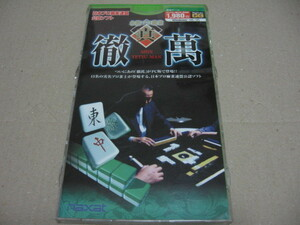 [PC]win 本格プロ麻雀 真・徹萬 デジキューブ版 日本プロ麻雀連盟公認ソフト