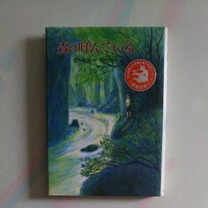 森は呼んでいる 新創作児童文学