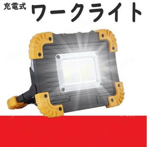 LED 充電式 ポータブル ワークライト 20W 投光器 作業灯 緊急照明 屋外照明 usb 充電式 DJ031