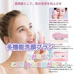 【洗顔と美顔1台6役 】洗顔ブラシ 美顔器 顔マッサージ器 毎日のお手入れに!