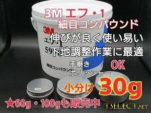 3M(スリーエム)コンパウンド 目消し肌調整 エフ1【30g小分け】傷取り・ヘッドライト磨きにも2