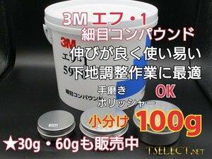 3M(スリーエム)コンパウンド 目消し肌調整 エフ1【100g小分け】傷取り・下地処理4