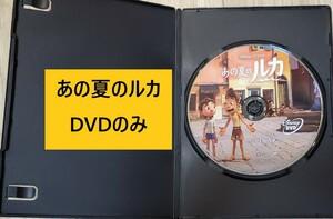 ★ 新品未再生 あの夏のルカ DVDのみ 送料無料★