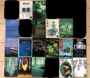 小説 まとめ 3冊700円 東野圭吾 高野和明 他