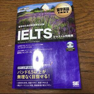 【CD付】IELTSテキスト&問題集 : IELTS試験学習書