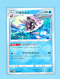 PCG 蒼空ストリーム パルシェン (s7R 019/067 U) 水ポケモン ポケモンカードゲーム ソード&シールド