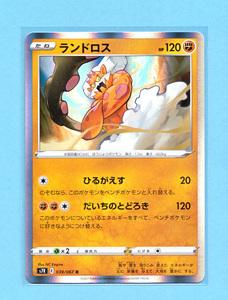 PCG 蒼空ストリーム ランドロス (s7R 039/067 R) 闘ポケモン ポケモンカードゲーム ソード&シールド