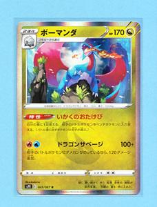 PCG 蒼空ストリーム ボーマンダ (s7R 045/067 R) ドラゴンポケモン ポケモンカードゲーム ソード&シールド