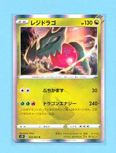 PCG 蒼空ストリーム レジドラゴ (s7R 052/067 R) ドラゴンポケモン ポケモンカードゲーム ソード&シールド