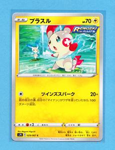 PCG 蒼空ストリーム プラスル (s7R 029/067 C) 雷ポケモン ポケモンカードゲーム ソード&シールド