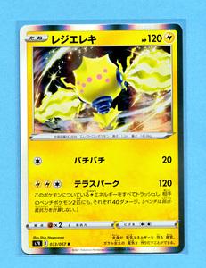PCG 蒼空ストリーム レジエレキ (s7R 033/067 R) 雷ポケモン ポケモンカードゲーム ソード&シールド