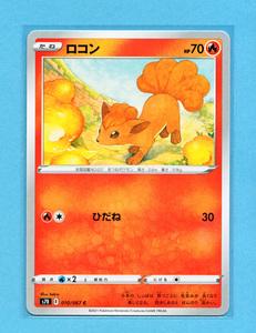 PCG 蒼空ストリーム ロコン (s7R 010/067 C) 炎ポケモン ポケモンカードゲーム ソード&シールド