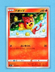 PCG 蒼空ストリーム バオップ (s7R 013/067 C) 炎ポケモン ポケモンカードゲーム ソード&シールド