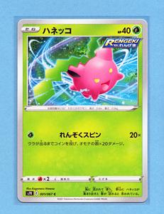 PCG 蒼空ストリーム ハネッコ (s7R 001/067 C) 草ポケモン ポケモンカードゲーム ソード&シールド