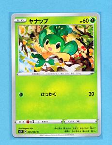 PCG 蒼空ストリーム ヤナップ (s7R 005/067 C) 草ポケモン ポケモンカードゲーム ソード&シールド