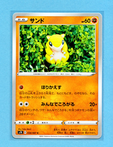 PCG 蒼空ストリーム サンド (s7R 034/067 C) 闘ポケモン ポケモンカードゲーム ソード&シールド