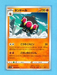 PCG 蒼空ストリーム ネンドール (s7R 038/067 U) 闘ポケモン ポケモンカードゲーム ソード&シールド